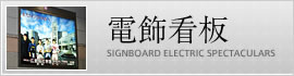 電飾看板-SIGNBOARD ELECTRIC SPECTACULARS-