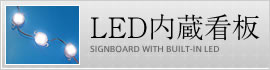 LED内蔵看板-SIGNBOARD WITH BUILT-IN LED-
